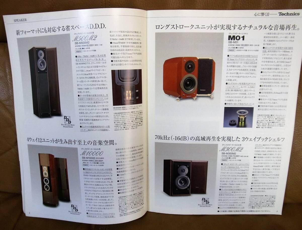 Technics_Audio_Galery_2001_12_5-6.jpg