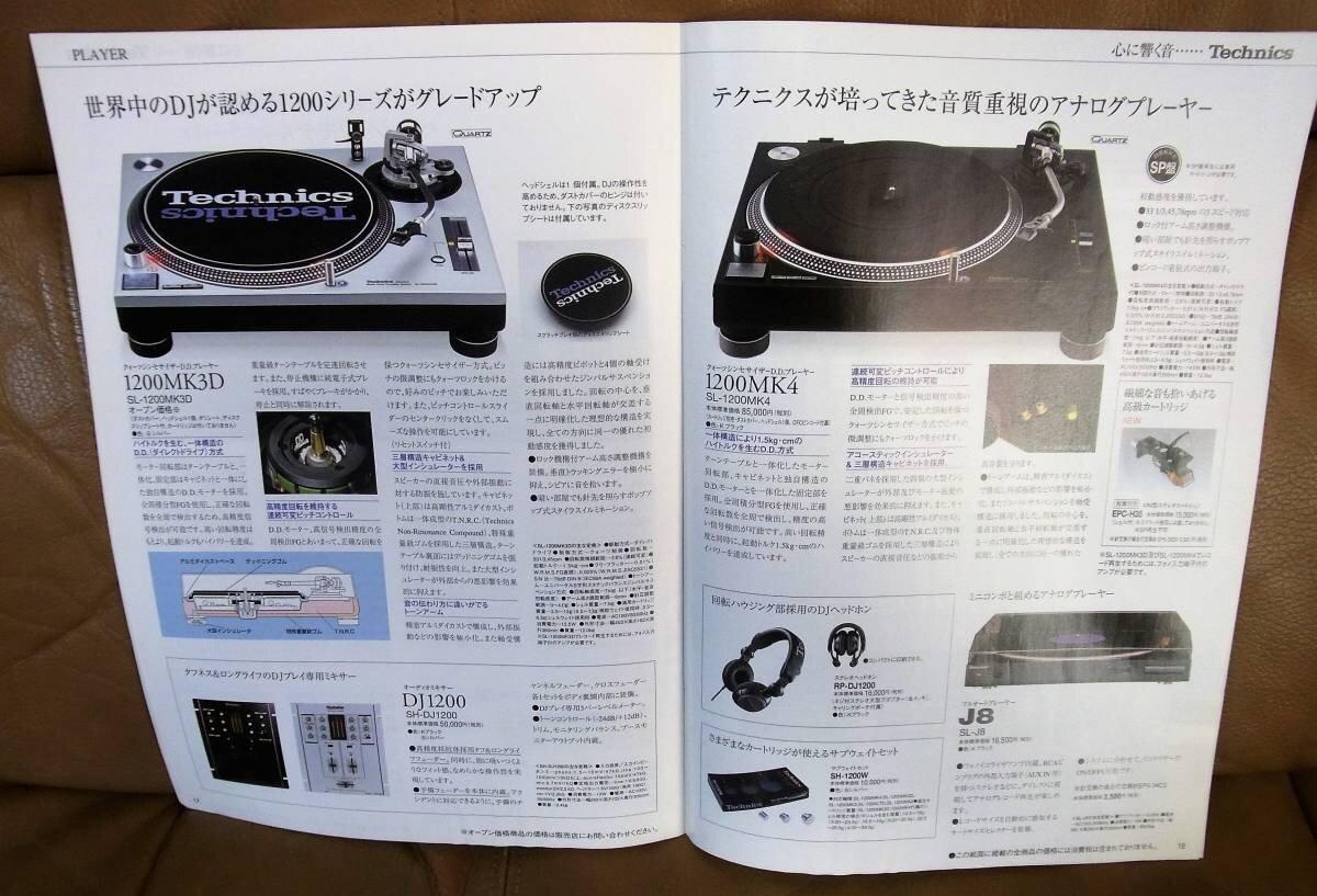 Technics_Audio_Galery_99_2_17-18.jpg