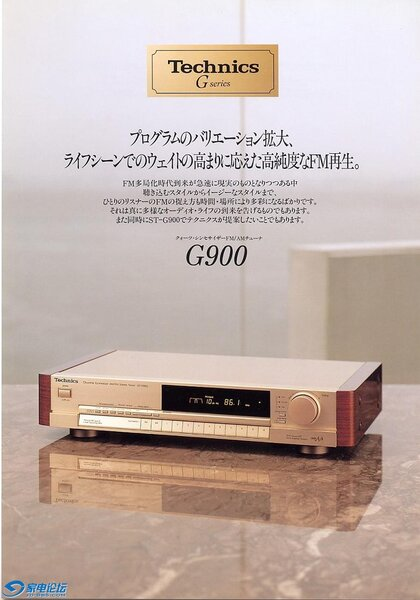 Technics G-900
