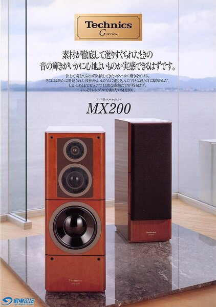 Technics MX200.jpg