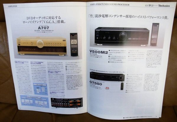 Technics_Audio_Galery_2001_12_13-14.jpg