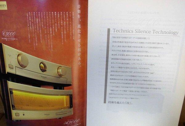 technics_gseries_3000_1.jpg